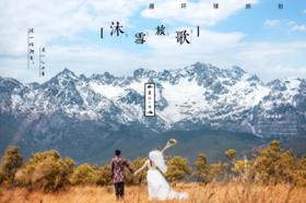 【初见】丽江婚纱照客片鉴赏 唯美旅拍婚纱照