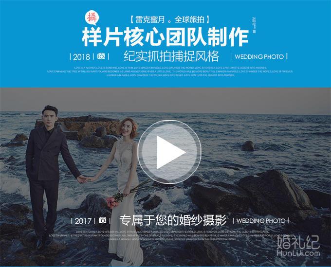 青岛雷克全球旅拍精90张修游艇出海夜景