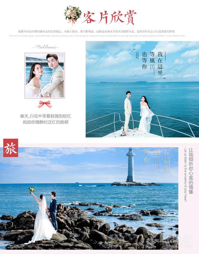 青岛铂爵风尚/浪漫花季/游艇/量身定制婚纱/海景