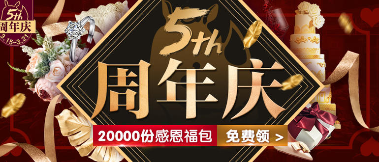 【b1】全国+5周年主会场+3.15