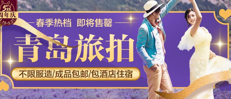 【首页banner4】非落地+青岛旅拍3.15