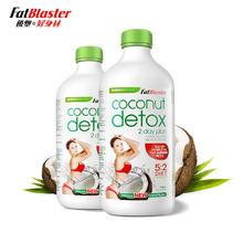 【2瓶装保税仓发货】Fatblaster澳洲塑身椰子水