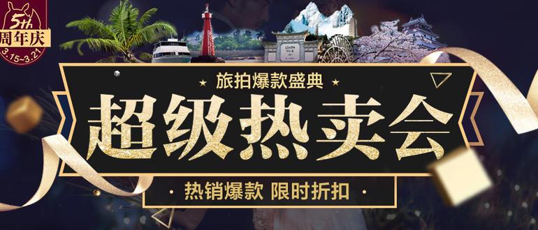 【首页banner5】全国+5周年庆超级热卖+3.16