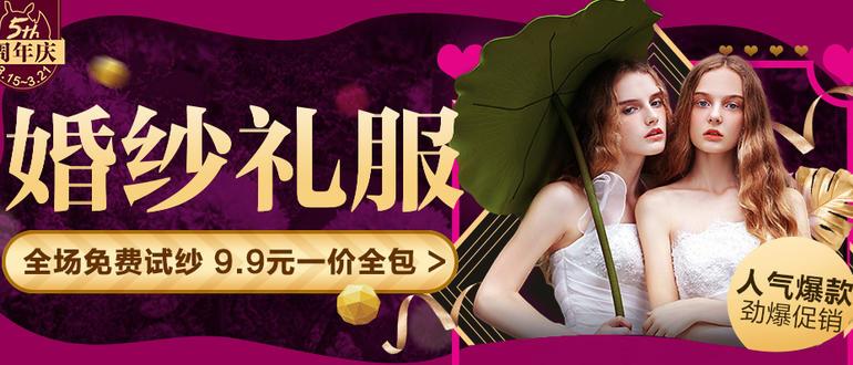【首页banner5】本地19城+周年庆婚纱礼服+3.17