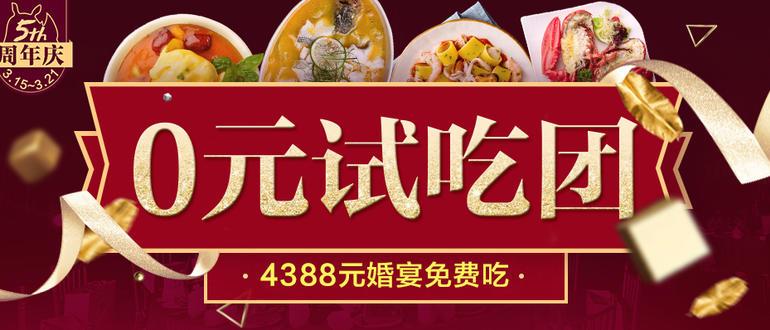 【首页banner4】婚宴4城+周年庆3.17