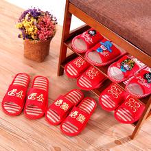 情侣拖鞋喜庆红色拖鞋婚礼居家室内新郎新娘婚鞋亚麻家用结婚用品