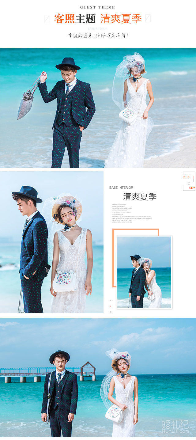 【三折抢】前五十名订就送5星酒店 +婚博会婚纱