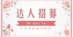 【新娘说达人招募】分享备婚经验,赢取现金!