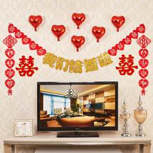 婚房布置客厅电视背景墙婚礼新房装饰喜字拉花对联结婚庆用品拉喜