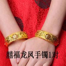 越南沙金首饰仿真黄金手镯镀金镯子仿真黄金实心镂空龙凤结婚男女