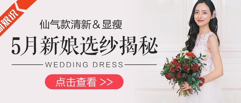 全国+社区+婚纱礼服+5月新娘选纱揭秘