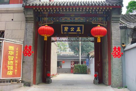 北京西华智德饭店