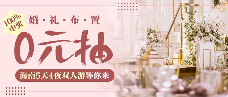 【首页banner5】苏州+婚礼策划丨金典+0元抽婚礼布置+4.18~4.20
