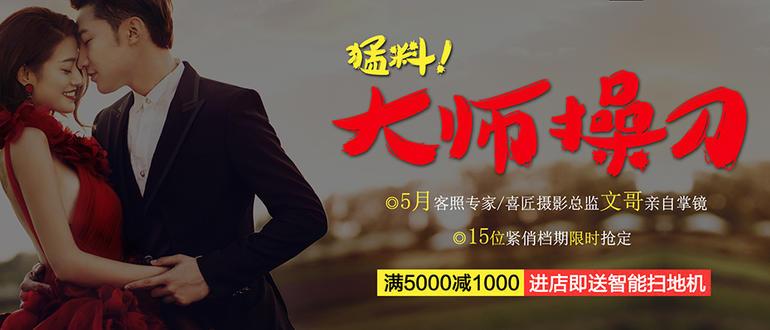 武汉+聚客宝|婚纱摄影+喜匠摄影+大师操刀+4.19-4.21