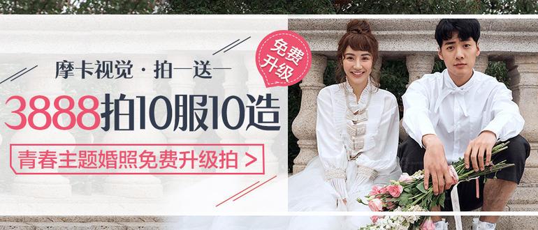 【首页banner1】石家庄+聚客宝|婚纱摄影+摩卡+3888拍10服10造+4.18-4.20