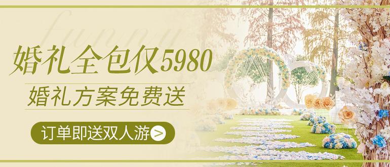 【首页banner5】武汉+婚礼策划丨赛拉薇+婚礼全包仅5980+4.19~4.21