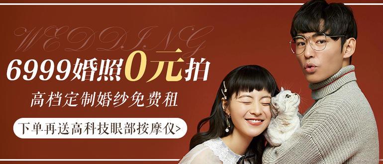 米苏studio+免费拍6999婚纱照