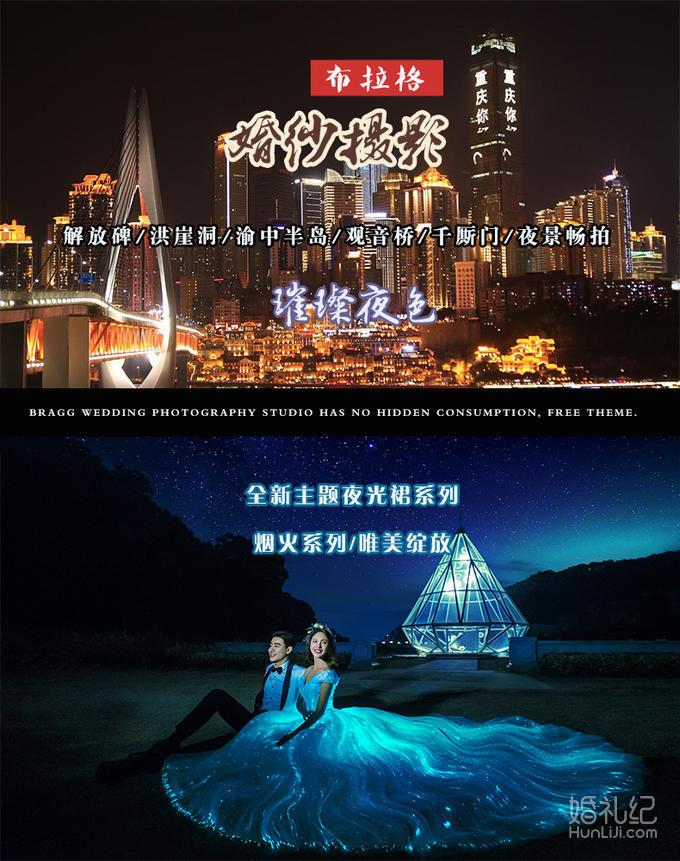 【新风格】塞纳小镇基地+夜景+鲜花造型+底片全送