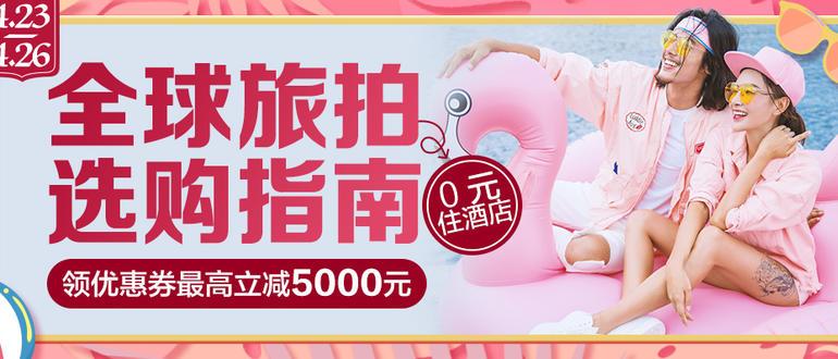 【首页banner2】全国+#秋秋#+旅拍选购指南+4.23-4.26