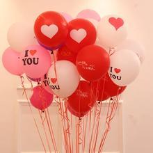 气球婚房布置派对装饰求婚表白i love you气球加厚气球