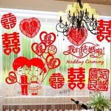 【包邮】DIY自由组合静电套喜 婚房布置剪纸窗花套喜