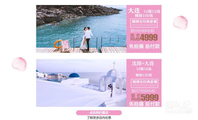 【婚纱摄影】首尔婚嫁 大连专属拍摄地 韩式唯美风