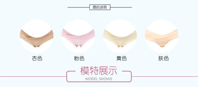 【3条装孕妇内裤】 少女U型低腰托腹时尚前卫孕妇内裤