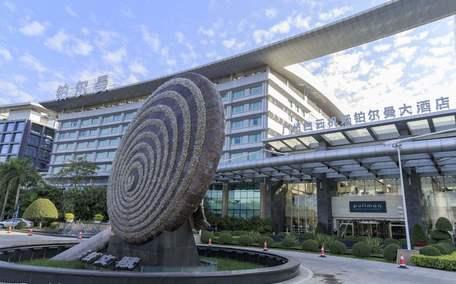 白云机场铂尔曼大酒店