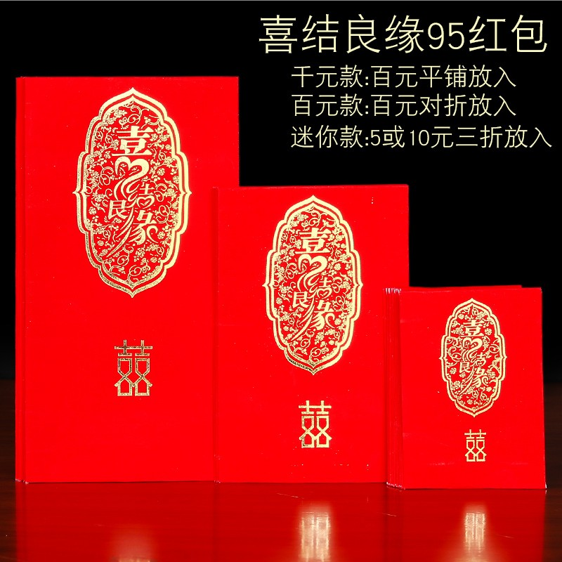 80个价格包邮促销:9款珠光纸烫金红包系列