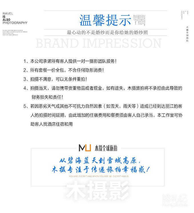 【镇店爆款】蓝月谷+机票补贴+包邮+送吉普车主题