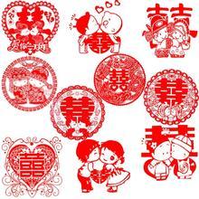 包邮:30cm【20张】创意结婚静电喜字贴纸 窗户窗花剪纸