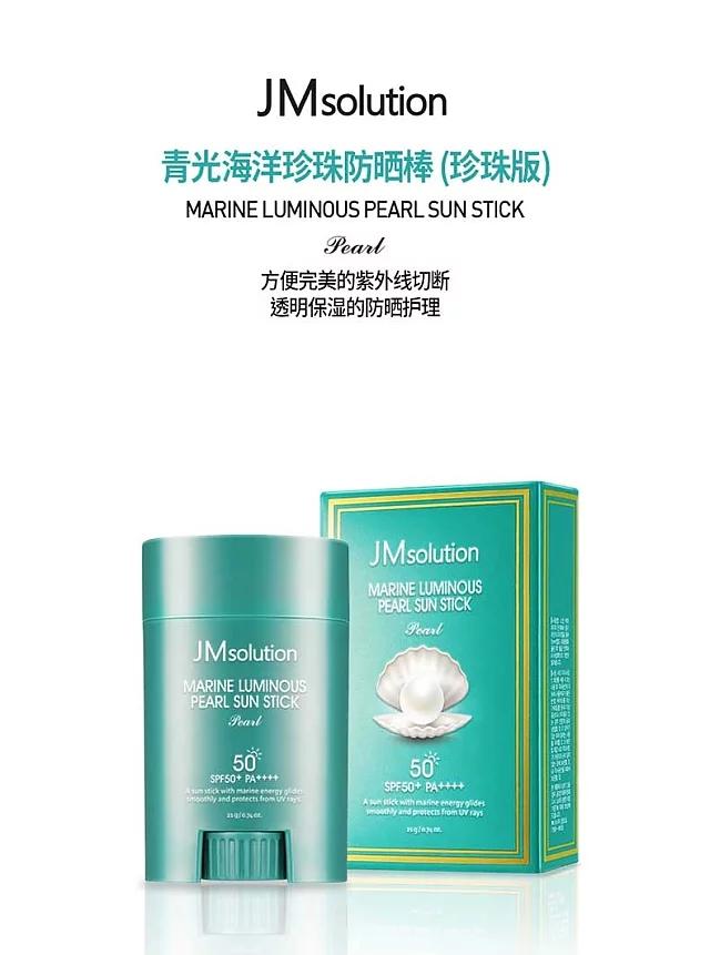 JM solution 海洋珍珠防晒棒 21g