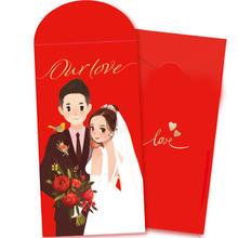 结婚的蘑菇 原创 唯美浪漫结婚大红包 手绘个性卡通婚礼利是封