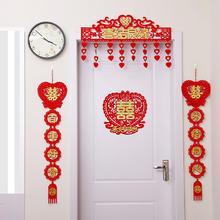 结婚喜字拉花创意浪漫婚房布置用品新房装饰门贴客厅