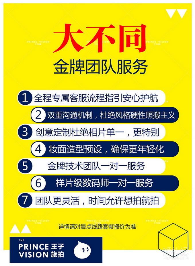 【店长强烈推荐】深圳必拍私属定制网红路线