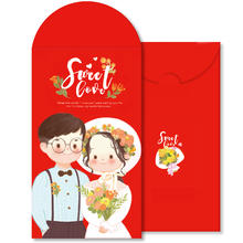 结婚的蘑菇原创可爱文艺卡通手绘人物利是封 萌系婚庆礼金大红包