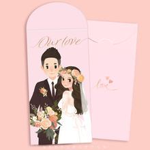 原创 浪漫手绘结婚红包婚礼金利是封 卡通 温柔粉色淡雅大红包