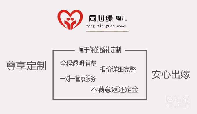 【同心缘】西式小清新 森系   特惠套餐价