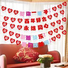 婚庆用品创意无纺布喜字爱心拉花中式婚房装饰拉花派对拉喜