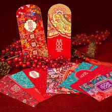 红包结婚创意高档婚礼个性生日祝寿利是封红包袋包邮