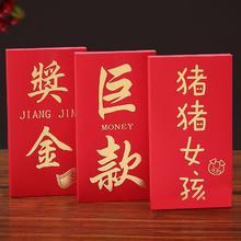 包邮10个装:新婚堵门游戏创意红包利事封婚宴活跃气氛特色红包