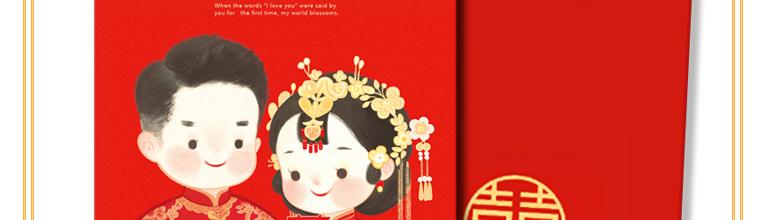 结婚的蘑菇原创 手绘中式婚礼双喜红色大小红包新婚回礼金利是封
