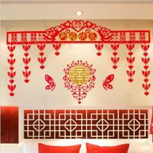 包邮 婚庆婚房装饰布置个性卧室床头喜字无纺布墙贴