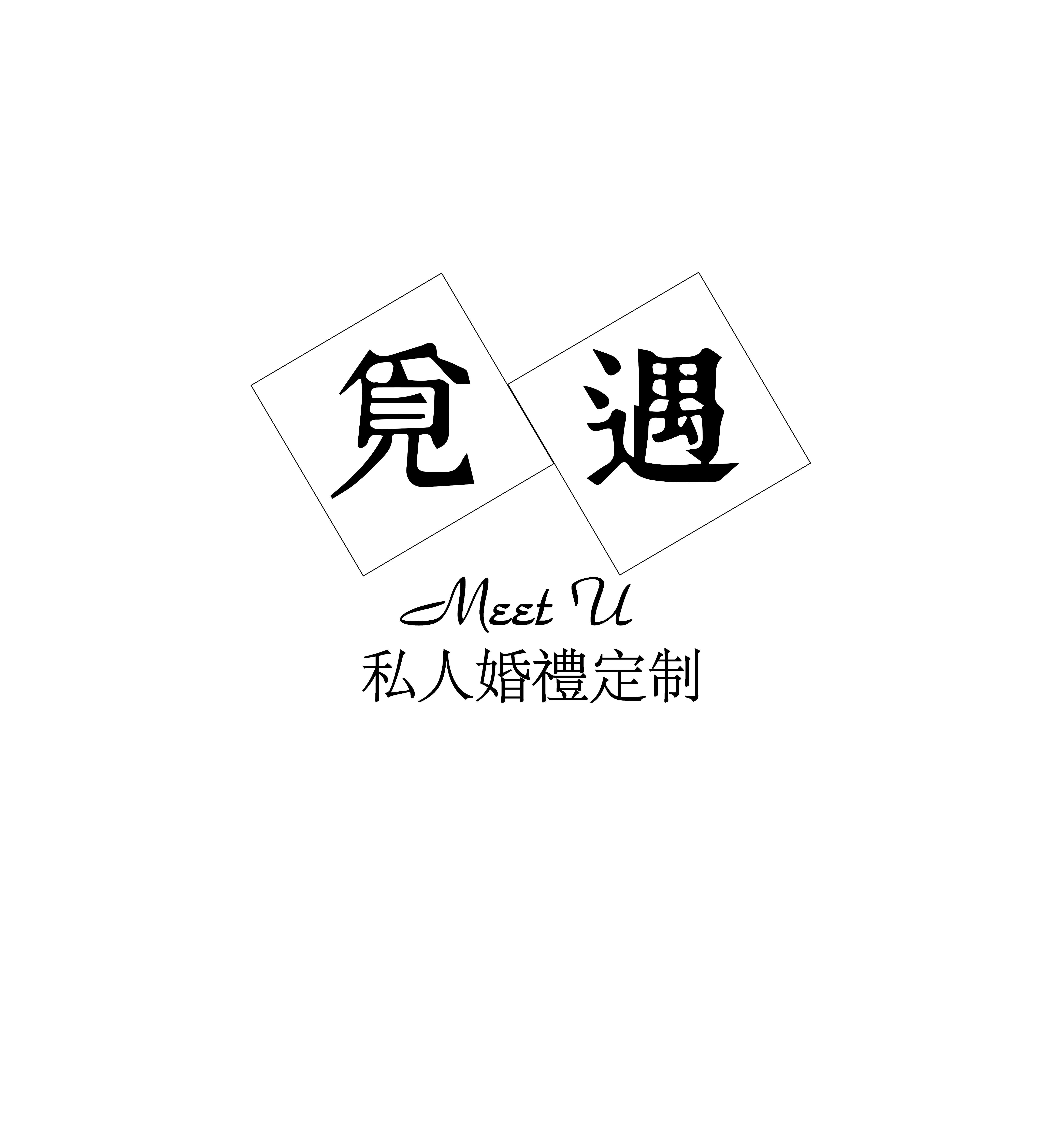 觅遇Meet U私人婚礼定制