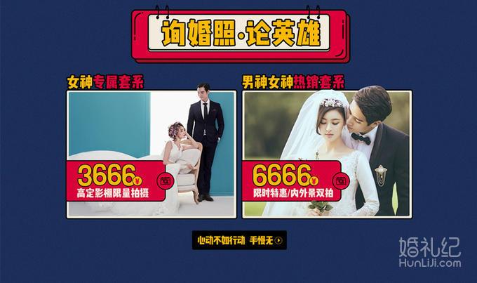 4666网络特惠套餐,优惠爆款抢先订!