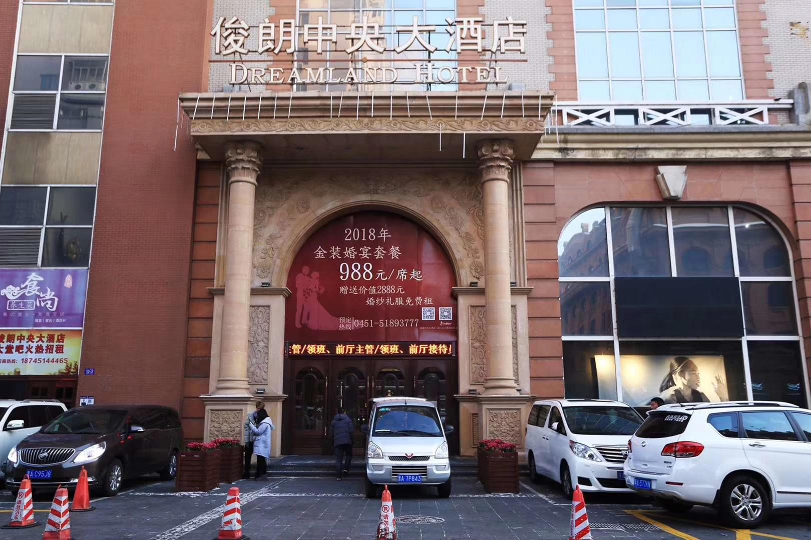 俊朗中央大酒店