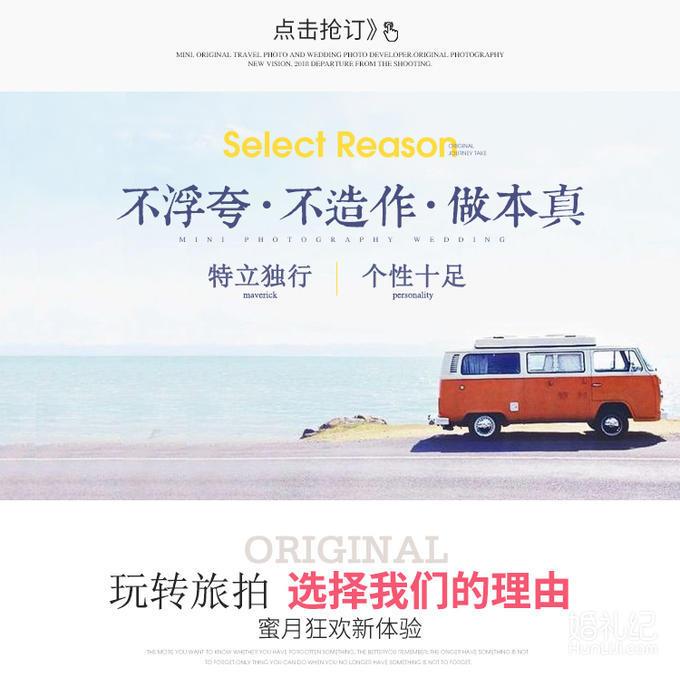 【MINI•厦门】本季性价比推荐爆款原创主题套餐