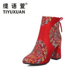 缇语萱婚鞋 粗跟高跟短靴女刺绣名族风红色婚鞋新娘鞋短靴婚靴女