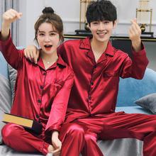 多色可选春秋长袖情侣结婚睡衣韩版家居服男女士性感仿真丝绸套装