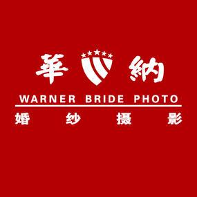 华纳婚纱摄影(芜湖店)